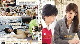 Ichika Kanhata, Sakura Aida in Secret Between Private Teacher and Me part 3